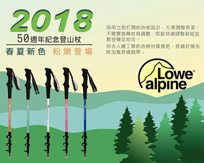 【Lowe Alpine 英國】Lowe Alpine 50 週年紀念登山杖 鋁合金快扣登山杖/002【鋁合金登山杖】