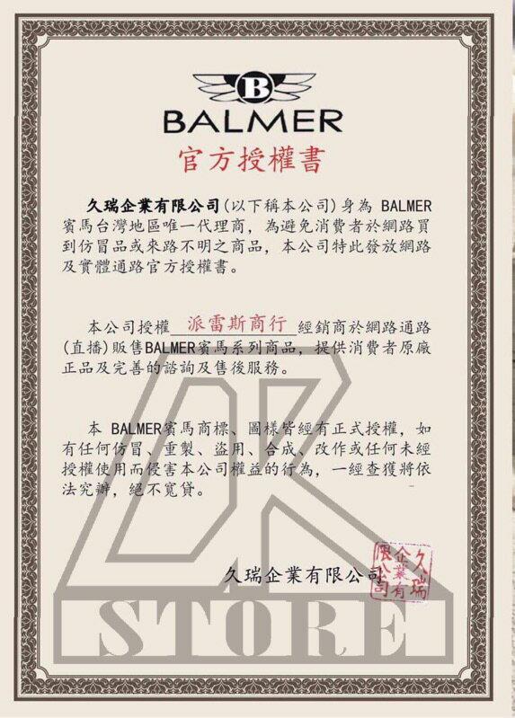 -DTK-官方授權經銷🎖實體店面 BALMER 賓馬王 賓馬7975 鋼錶帶 三眼錶 男錶 石英錶 藍金 黑金 黑 1