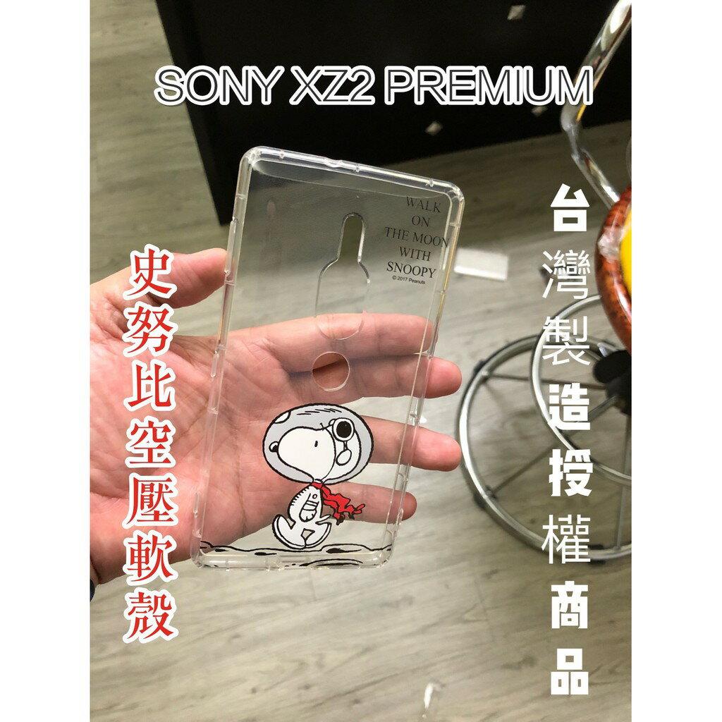 扛壩子SNOOPY SONY XZ2 PREMIUM 漫步月球 史努比 空壓殼防摔殼卡通手機殼手機套保護套