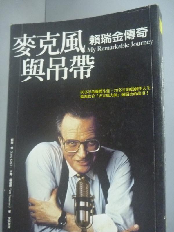 ~書寶 書T9/傳記_JIF~麥克風與吊帶:賴瑞金傳奇_宋瑛堂 賴瑞金