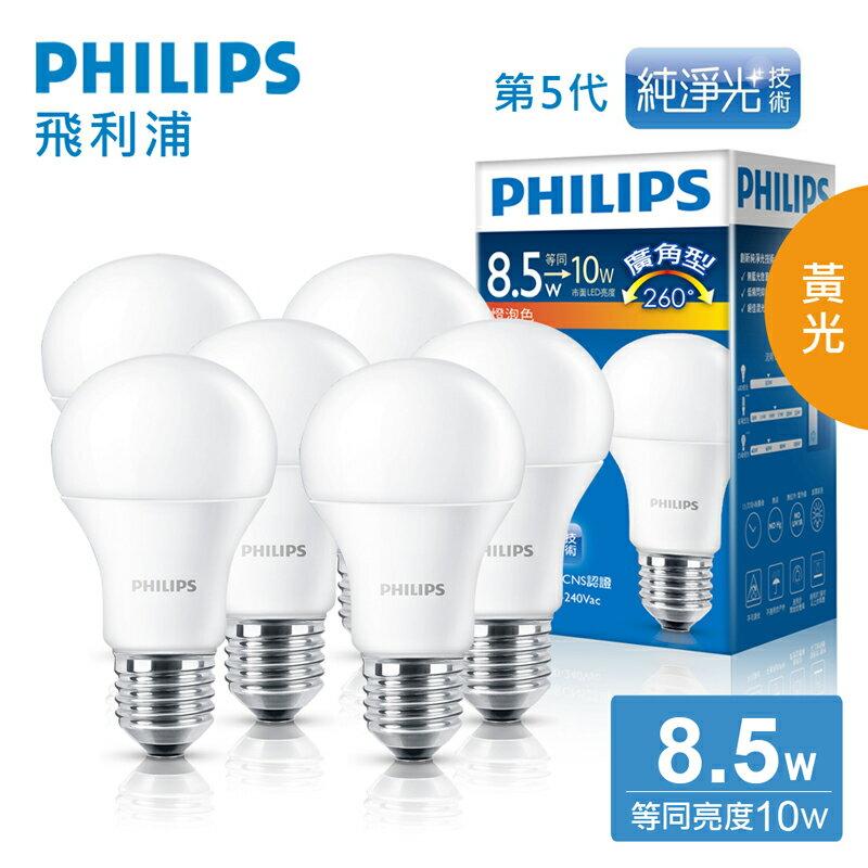 <br/><br/>  【飛利浦PHILIPS】8.5W(806lm)廣角LED燈泡(第5代)-黃光3000K全電壓(6入)<br/><br/>