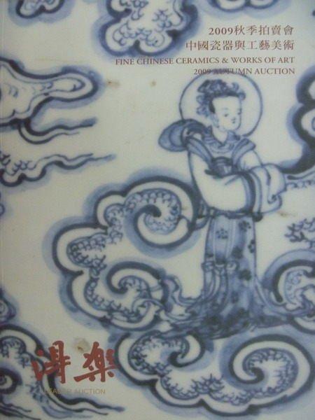 【書寶二手書T6/收藏_YKJ】樂得2009秋季拍賣會_2009/10/25_中國陶瓷與工藝美術