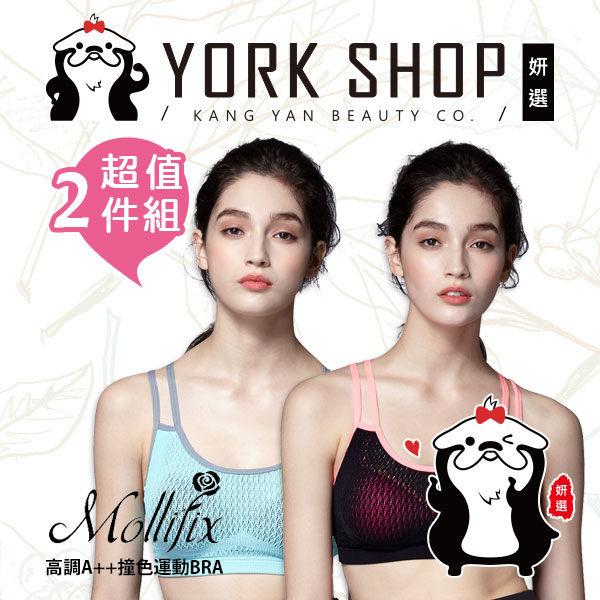 【姍伶】『超值2件組』Mollifix 瑪莉菲絲 高調A++動塑升級絕對好動撞色運動BRA/運動內衣 (黑/藍)