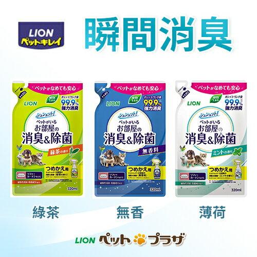 《日本LION》臭臭除瞬間消臭補充包-320ML環境專用