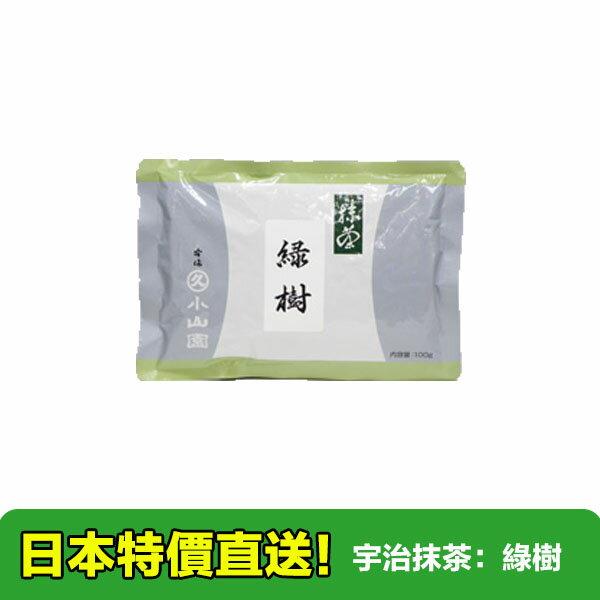 【海洋傳奇】【預購】日本丸久小山園抹茶粉綠樹 100g袋裝 宇治抹茶粉 烘焙抹茶粉 無糖純抹茶粉