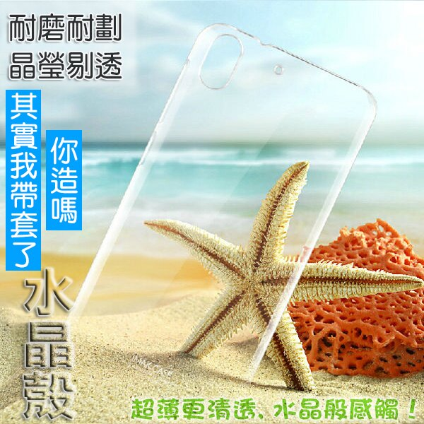 HTC Desire 728 dual sim保護殼 imak艾美克羽翼水晶殼二代 宏達電728雙卡 手機保護殼 透明背蓋