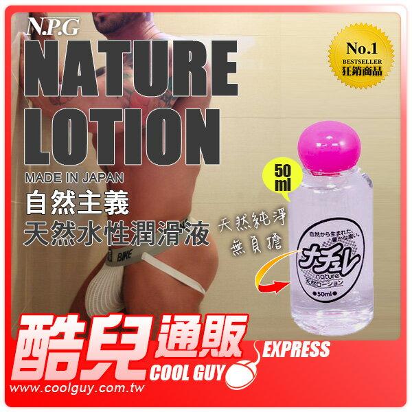 【50ml】日本 NPG 自然主義天然水性潤滑液 NATURE LOTION 暢銷日本的國民潤滑液 日本製造