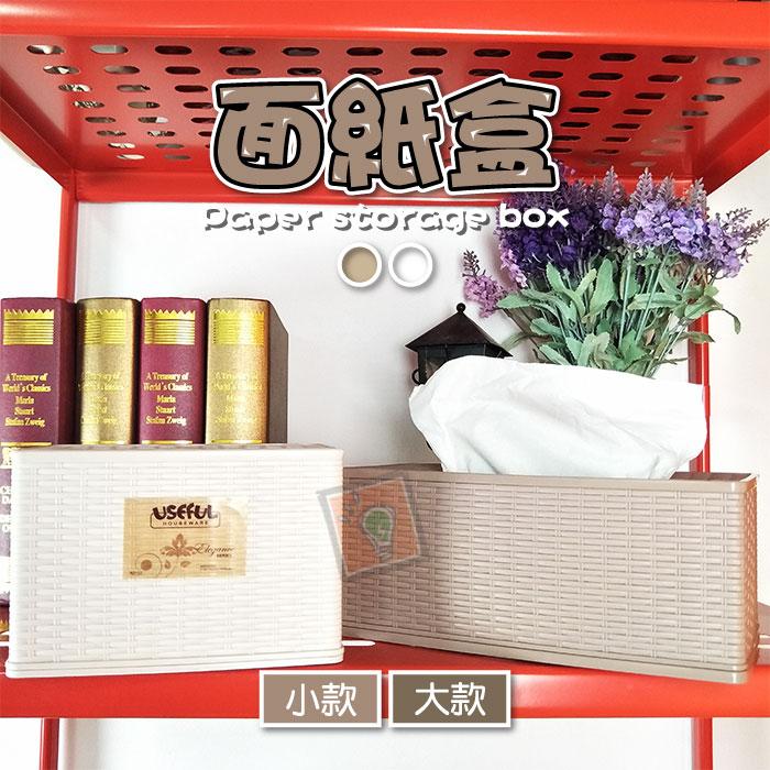 ORG《SD1672e》仿藤編織~ 大號款 面紙盒 紙巾盒 衛生紙盒 餐巾紙盒 餐巾紙 收納盒 抽取式衛生紙 收納