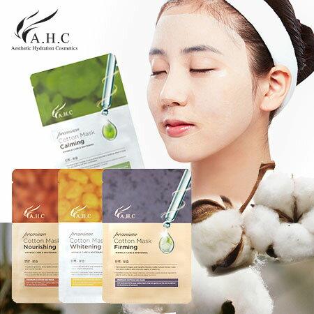 韓國 AHC 93%高濃度精華頂級純棉面膜 28ml 單片 鎮定 舒緩 緊實 亮白 滋潤 面膜【N202511】