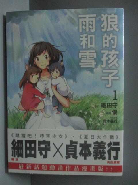 【書寶二手書T1/漫畫書_NCP】狼的孩子雨和雪(1)_優細田守