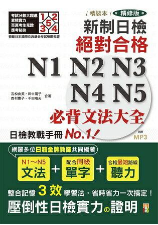 精裝本 精修版 新制日檢!絕對合格 N1,N2,N3,N4,N5必背文法大全 25K MP