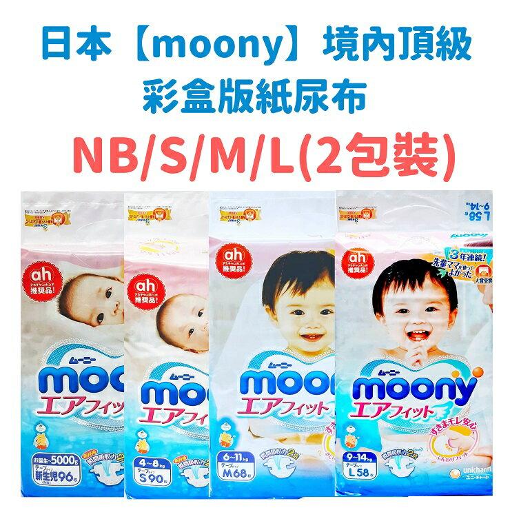 【moony】日本境內 頂級彩盒版 黏貼式紙尿布(2包/箱)