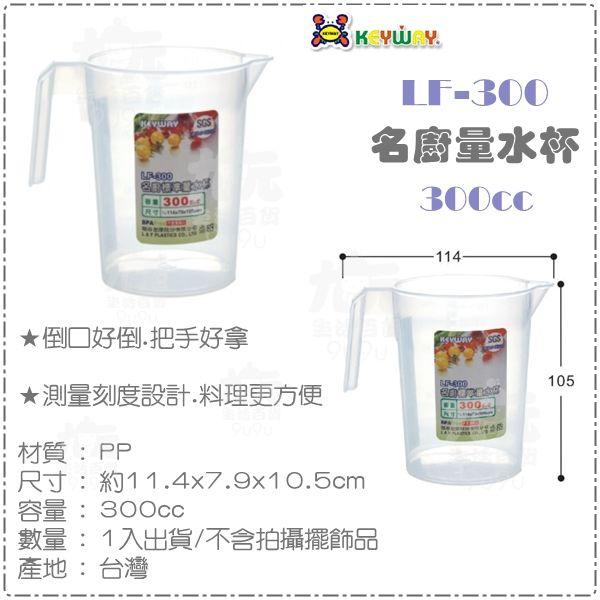 【九元生活百貨】聯府 LF-300 名廚量水杯/300cc 量杯 LF300