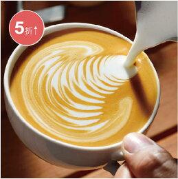 最低 折價 義式 比例咖啡 莊園 加購第二件