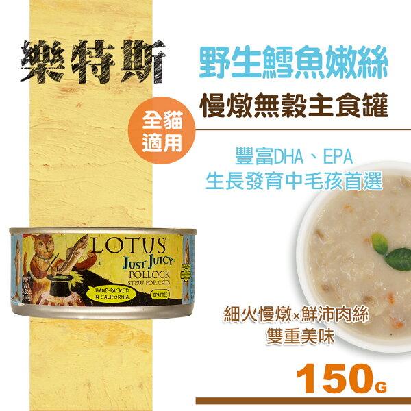 【SofyDOG】LOTUS樂特斯慢燉嫩絲主食罐野生鱈魚口味全貓配方150g