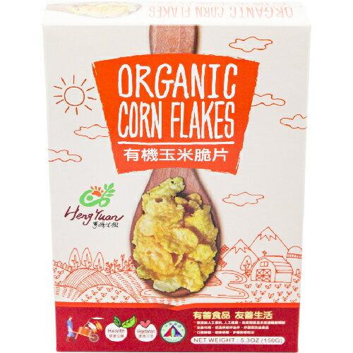 ◎亨源生機◎有機玉米脆片 麥片 營養 天然 早餐 點心 無添加 甜點 全素可用