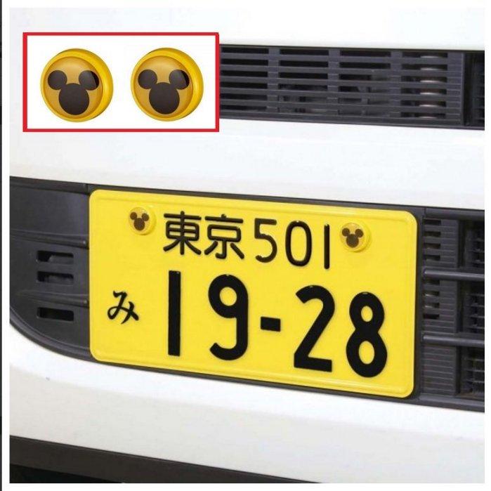 【禾宜精品】米奇 頭造型 車用 車牌螺絲蓋 NAPOLEX WD-345 迪士尼 車牌裝飾 螺絲蓋 螺絲帽
