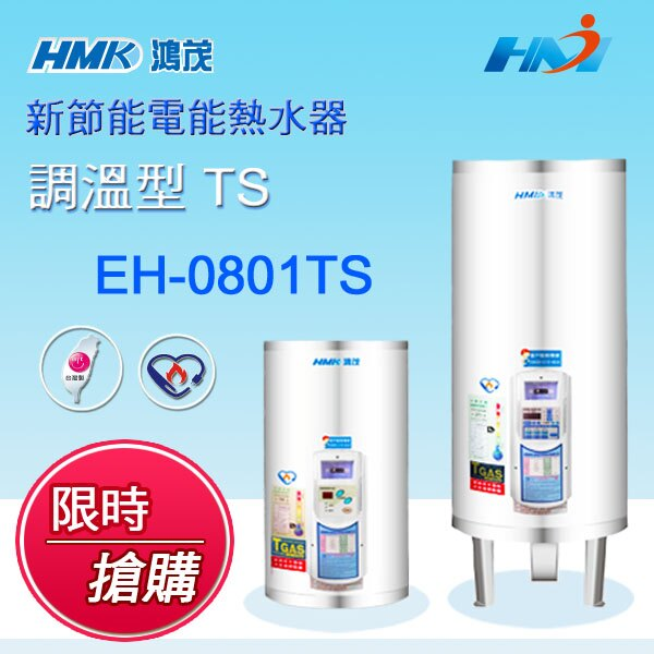 《鴻茂熱水器》EH-0801 TS型 調溫型熱水器 新節能數位化電能熱水器 8加侖熱水器