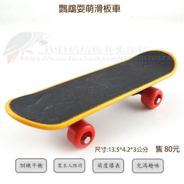 鸚鵡迷你滑板車 鸚鵡玩具 波力鸚鵡玩具生活館