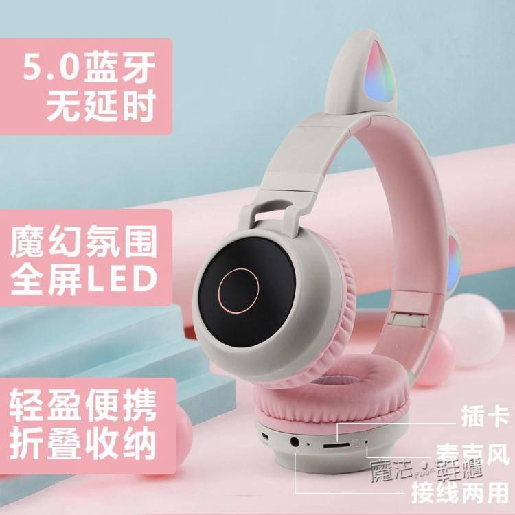 少女心帶麥克風韓版可愛頭戴式無線耳麥藍芽耳機貓耳貓耳朵女生款潮帶麥學生