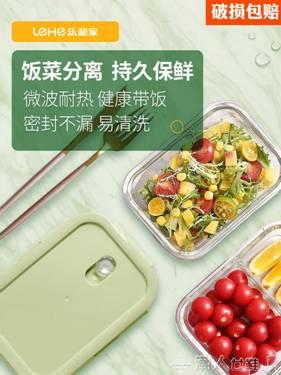 分隔玻璃飯盒便當盒微波爐加熱學生保鮮盒帶蓋上班族帶飯韓國密封 新品上新