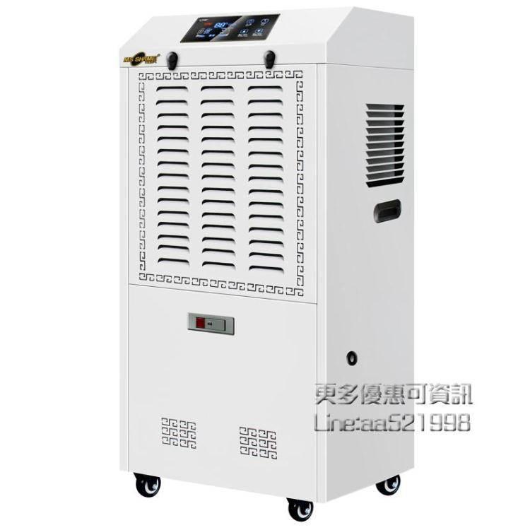濕美工業除濕機帶水箱適用:80~200㎡車間倉庫地下室除潮MS-8138BE 每日特惠NMS