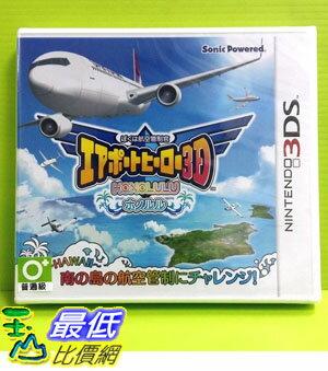 (現金價) 日本代訂 N3DS 航空管制官 機場英雄 3D 檀香山機場 純日版