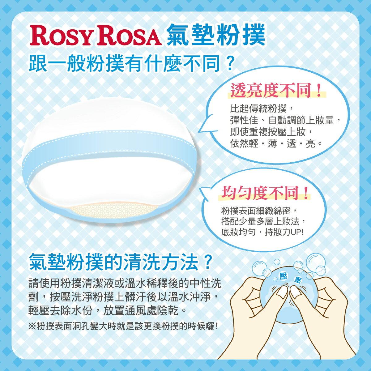 ROSY ROSA CC霜專用粉撲 2入 (845398) 2