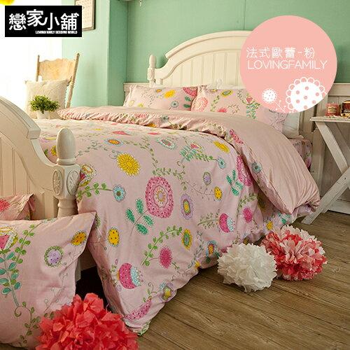 床包被套組單人-100%精梳棉【法式歐蕾粉】含兩件枕套四件式,質感舒適,戀家小舖台灣製