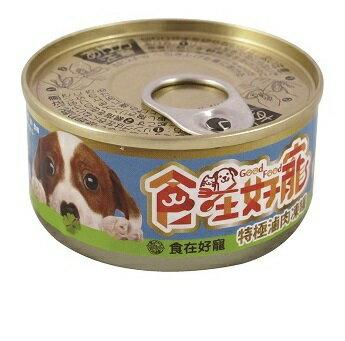 食在好寵 犬的特極凍罐85g(純雞肉 / 南瓜) [大買家] 3