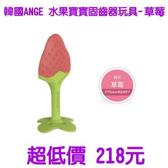 *美馨兒*韓國 ANGE 水果寶寶固齒器【草莓】218元~店面經營~
