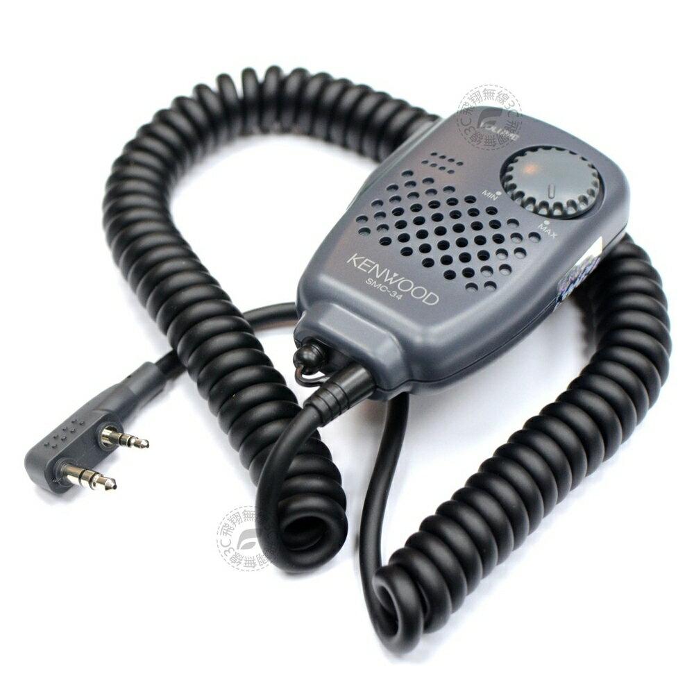 《飛翔無線3C》KENWOOD SMC-34 無線電 多功能手持麥克風?公司貨?K型 對講機用 外接通話 快捷按鍵