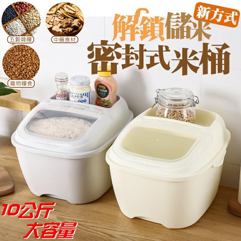 大容量10公斤密封 收納儲糧儲米桶