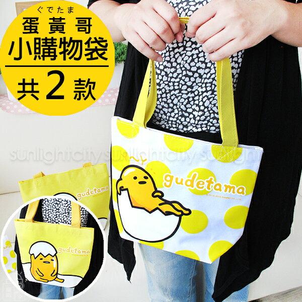 ○日光城。蛋黃哥小購物袋,便當袋手提袋 萬用袋 收納袋萬用包懶蛋GUTETAMA三麗鷗