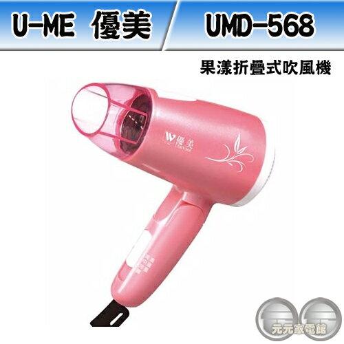 U-ME優美果漾折疊式吹風機UMD-568