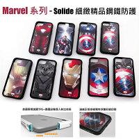 美國隊長周邊商品推薦【MARVEL x SOLiDE】iPhone 7 (4.7吋)美國隊長3 防摔殼