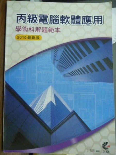 【書寶二手書T6/進修考試_QCO】丙級電腦軟體應用學術科解題範本_于右昇_有光碟
