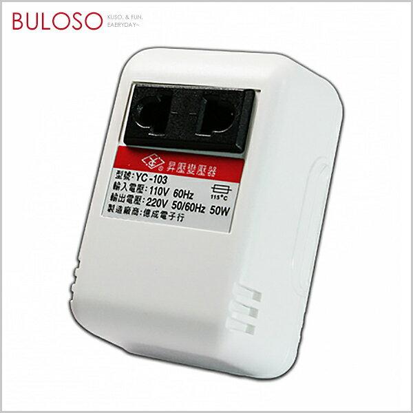 《不囉唆》110V變220V電源升壓器YC-103 變壓器/升壓器/電源/供應器(不挑色/款)【A424116】