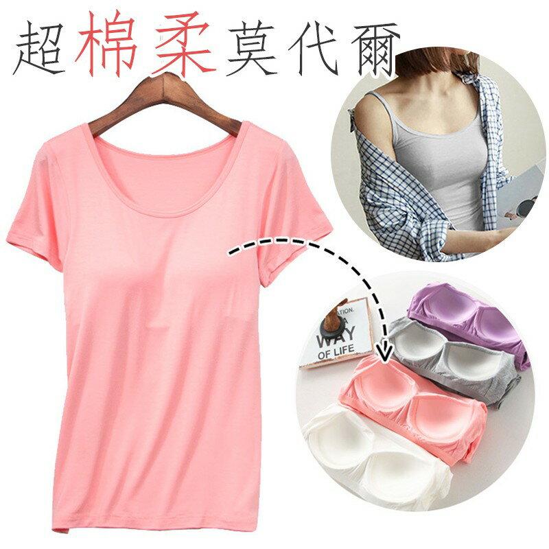 熱賣 超彈性莫代爾帶胸墊背心 bra背心 bra內衣 bra上衣 細肩帶背心 胸罩背心 免穿內衣