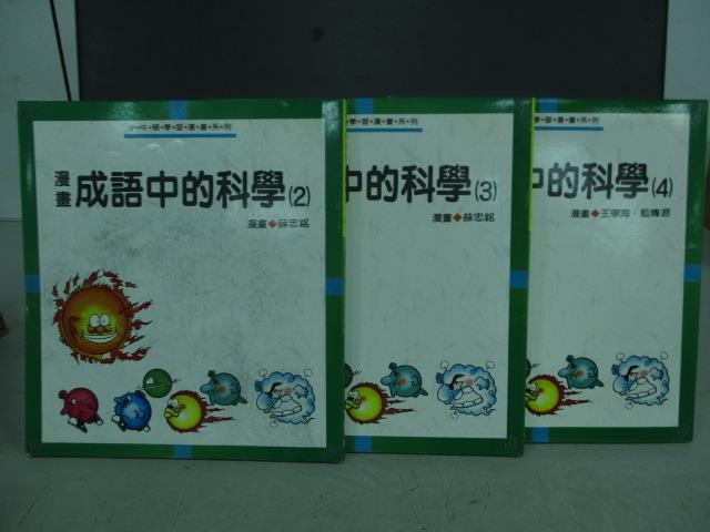 【書寶二手書T8/少年童書_IQE】漫畫成語中的科學_2~4冊間_3本合售_蔡忠銘