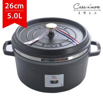 Staub 圓形鑄鐵鍋 湯鍋 燉鍋 炒鍋 26cm 5L 含蒸籠 黑 法國製