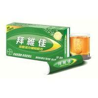 拜維佳 水溶性維生素(B群+C)發泡錠 柳橙口味 30粒/盒◆德瑞健康家◆ 0