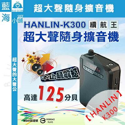 <br/><br/>  ★HANLIN-K300★續航王-超大聲隨身擴音機-USB MP3喇叭-FM多功能-教學/導遊<br/><br/>