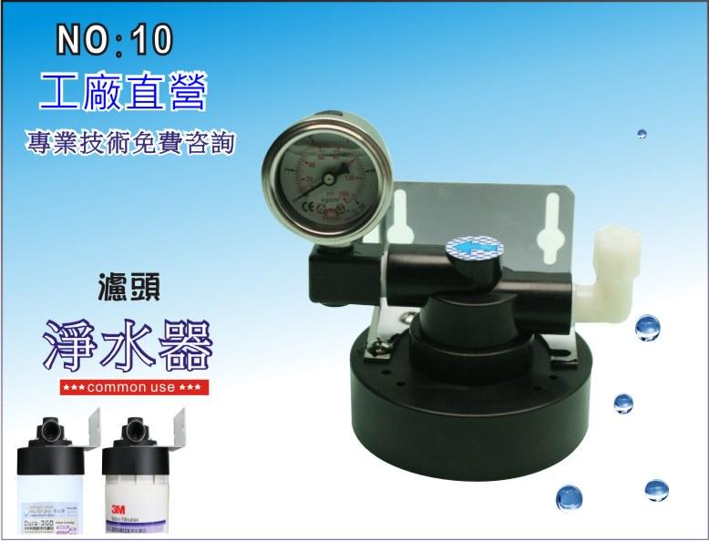 【龍門淨水】共用濾頭(含壓力表) 淨水器 電解水機 飲水機 製冰機 咖啡機 開飲機 開水機(貨號10)