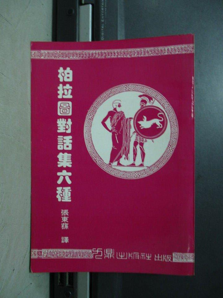 【書寶二手書T8/地理_KST】柏拉圖對話集六種_Platon
