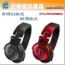 ATH-PRO500MK2 耳罩式耳機(鐵三角公司貨)