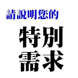 台北山水戶外休閒用品專門店特殊訂單專區蔡小姐差額賣場530元7848