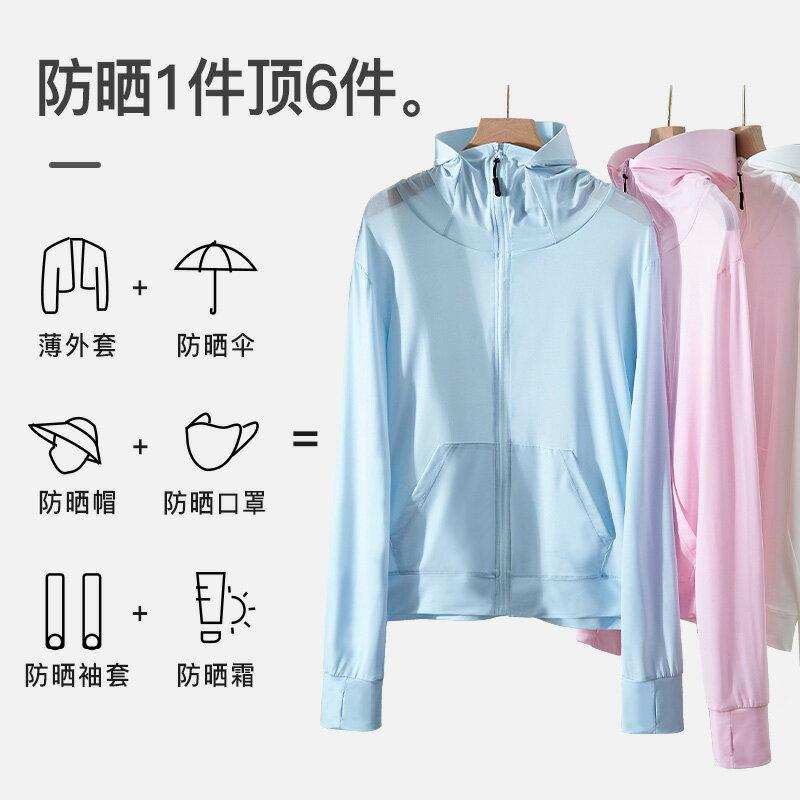 防曬衣 防曬衣女新款夏季薄款防紫外線透氣長袖冰絲防曬服外套潮