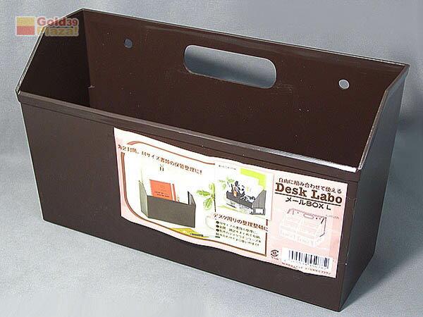 BO雜貨【SV8002】日本製 Desk Labo 郵件箱 A4 雜誌收納盒