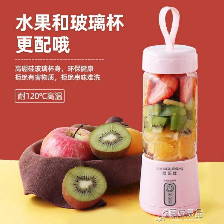 果汁機 便攜式多功能家用迷你榨汁杯充電動小型學生隨身炸水果汁機 YYJ 交換禮物